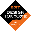 DESIGN TOKYO大賞2017グランプリ